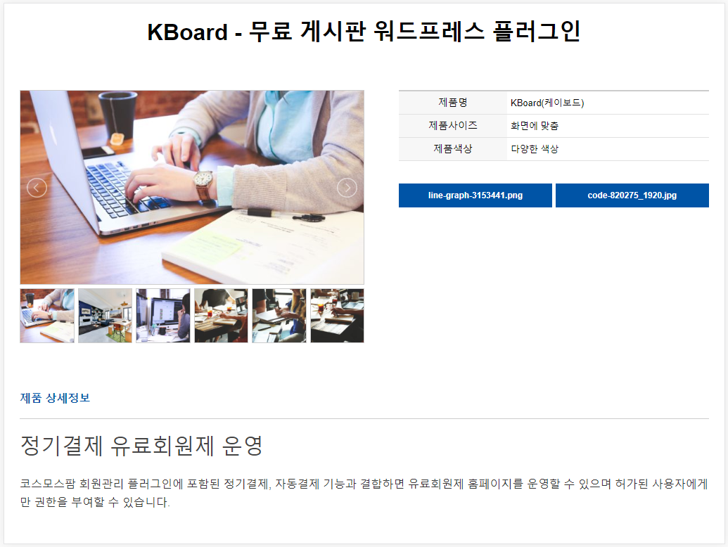kboard-wonderful-product-skin-screenshot-1.png